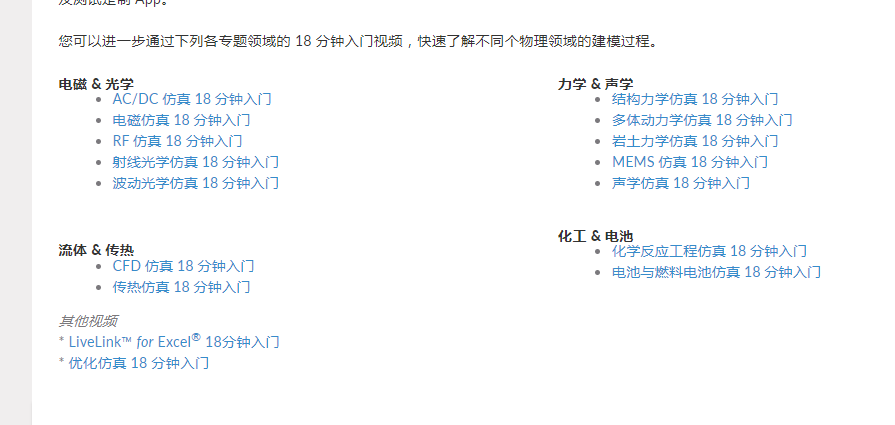 COMSOL Multiphysics 18 分钟入门