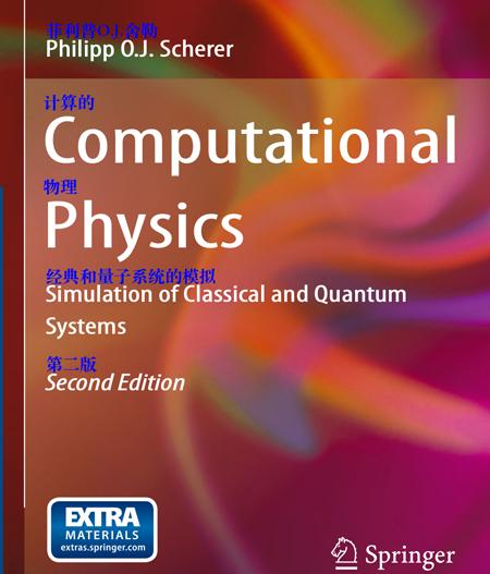 【原版教材•中英对照】计算物理:经典和量子系统的模拟