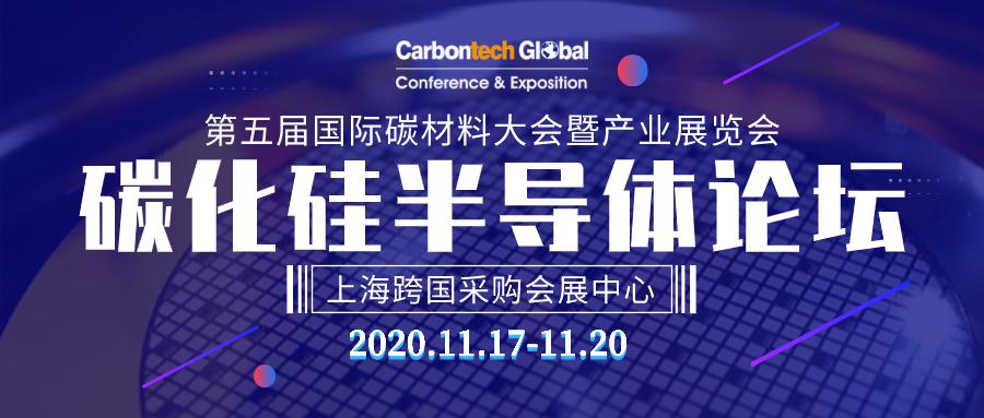 Carbontech 2020 - 碳化硅半导体论坛