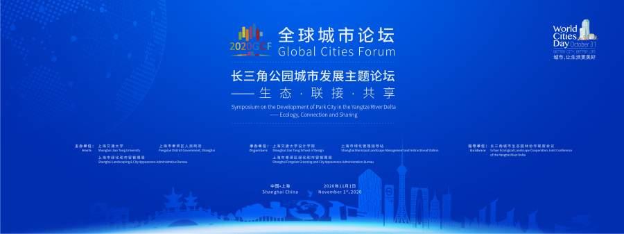 预告|2020全球城市论坛 · 长三角公园城市发展主题论坛