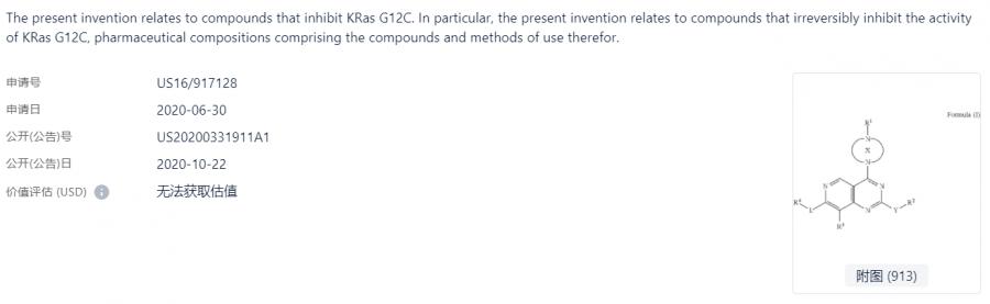 MRTX1133分子结构